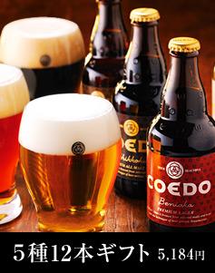 COEDOビール12本入りギフトセット