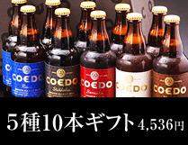 COEDOビール10本入りギフトセット