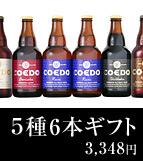 COEDOビール6本入りギフトセット