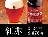 COEDOビール「紅赤-Beniaka-」333ml瓶 24本