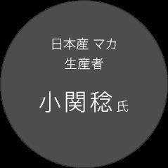 日本産マカ生産者