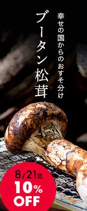 ブータン松茸