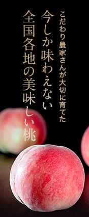 全国の美味しい桃