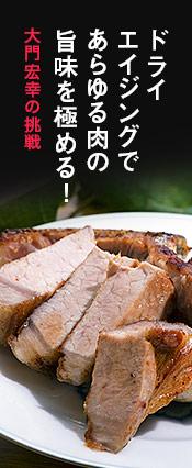 大門宏幸がつくる熟成肉