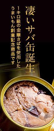 1kg級 金華鯖使用「凄いサバ缶」誕生!
