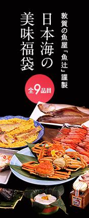 魚辻「日本海の美味福袋」
