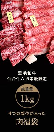 黒毛和牛「仙台牛・A-5等級限定」肉福袋