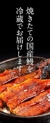 焼きたての国産鰻を冷蔵便でお届け