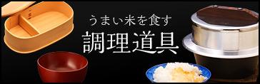 うまい米を食す調理道具