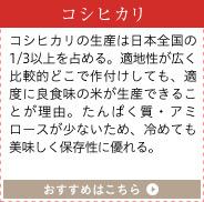 【コシヒカリ】コシヒカリの生産は日本全国の1/3以上を占める。適地性が広く比較的どこで作付けしても、適度に良食味の米が生産できることが理由。たんぱく質・アミロースが少ないため、冷めても美味しく保存性に優れる。