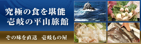 究極の食を堪能  壱岐の平山旅館 その味を直送 壱岐もの屋