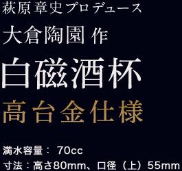 萩原章史プロデュース 大倉陶園作「白磁酒杯 高台金仕様」 高さ80mm、口径55mm、満水容量:70cc