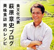 食文化代表 萩原章史ブログ 美味食訪 男のレシピ