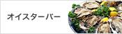 祇園にしむら 鯖の棒寿司