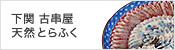 日本海の美味福袋