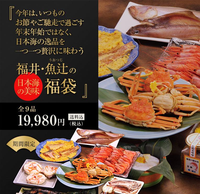 今年は、いつものお節やご馳走で過ごす年末年始ではなく、日本海の逸品を一つ一つ贅沢に味わう福井・魚辻の日本海の美味福袋2015 全8品+おまけ1品 19,800円(税込・送料込)数量限定
