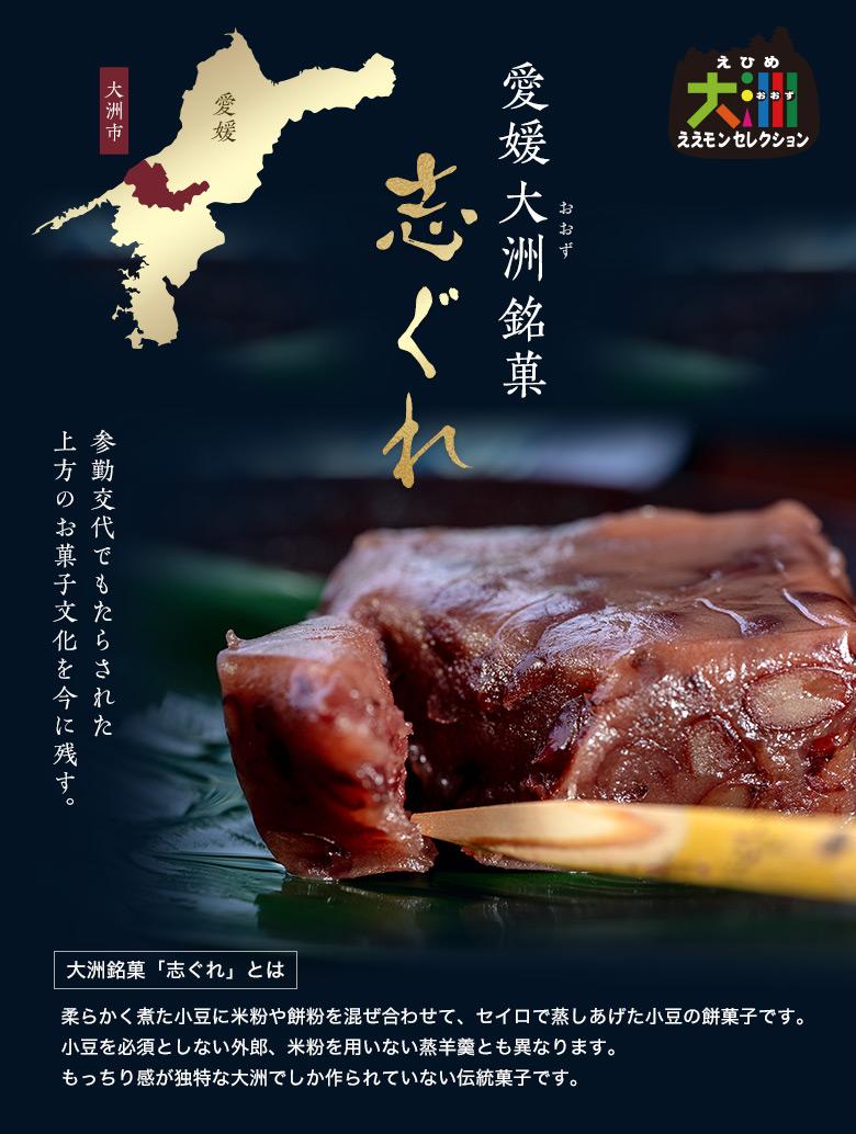 愛媛県大洲市銘菓『志ぐれセット』