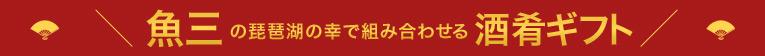 魚三の琵琶湖の幸で組み合わせる酒肴ギフト