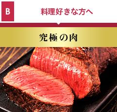 料理好きな方へ究極の肉