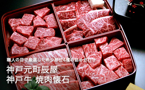 神戸牛 焼肉懐石
