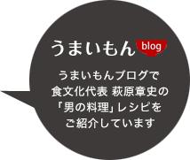 「うまいもんblog」うまいもんブログで食文化代表 萩原章史の「男の料理」レシピをご紹介しています