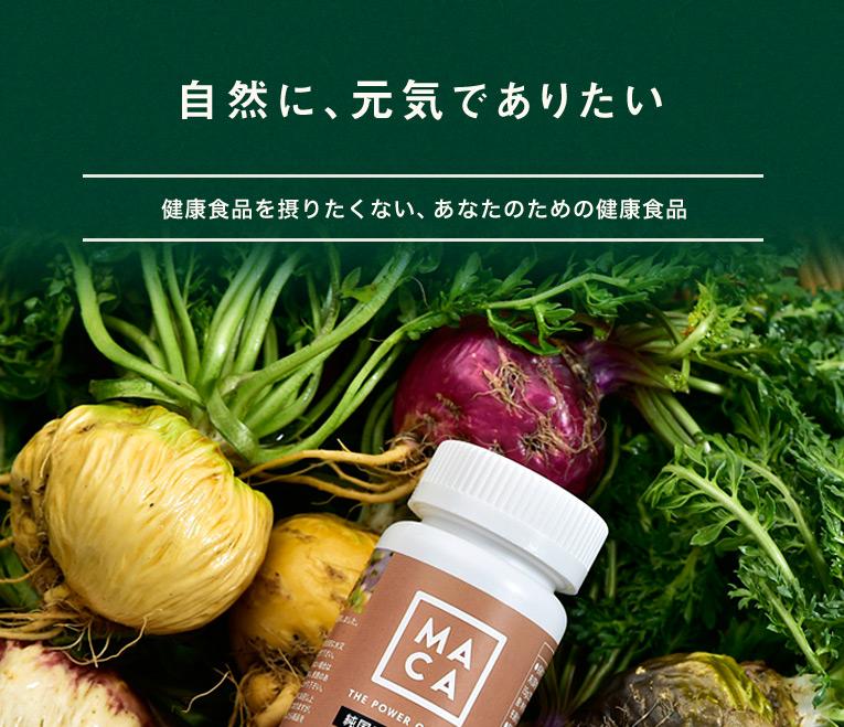 「自然に、元気でありたい」健康食品を摂りたくない、あなたのための健康食品「純国産マカ100%」