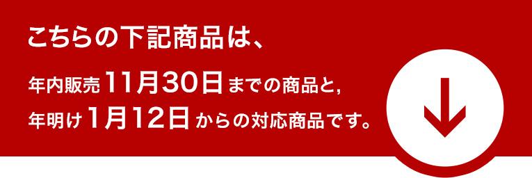 こちらの商品は年内販売11月30日まで、年明け1月12日からの対応商品です。