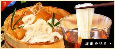 玉井製麺所の三輪素麺