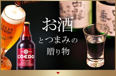 お酒とつまみの贈り物
