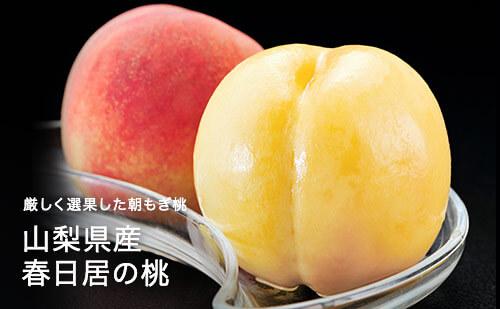 春日居の桃