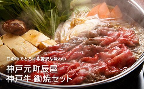 神戸牛 鋤焼セット《豊潤》