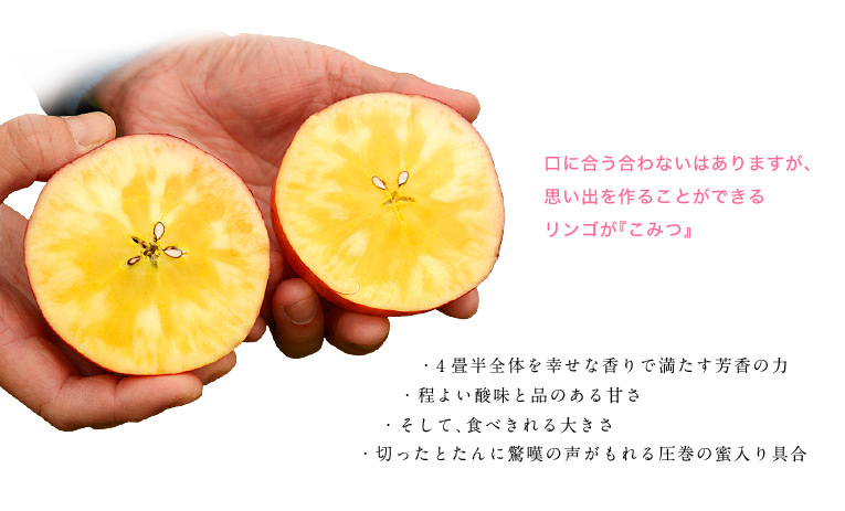 口に合う合わないはありますが、思い出を作ることができるリンゴが『こみつ』 4畳半全体を幸せな香りで満たす芳香の力 程よい酸味と品のある甘さ そして、食べきれる大きさ 切ったとたんに驚嘆の声がもれる圧巻の蜜入り具合