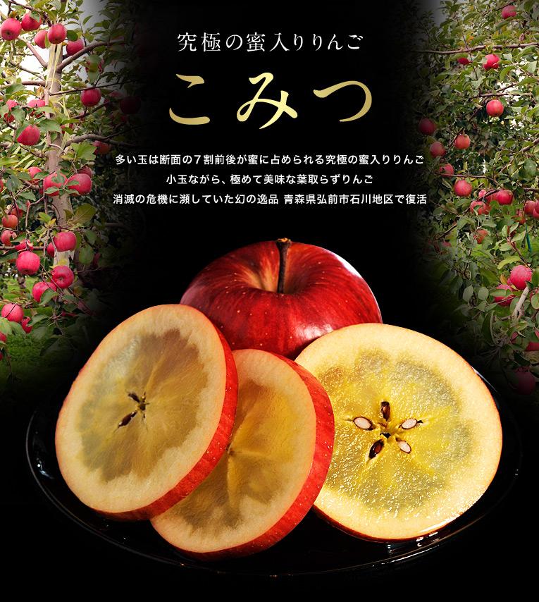 究極の蜜入りりんご こみつ
