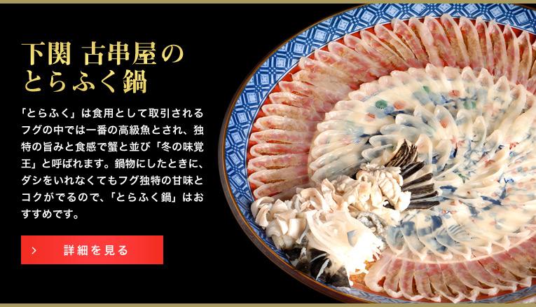 古串屋のふく鍋