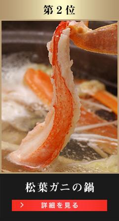 松葉ガニの鍋