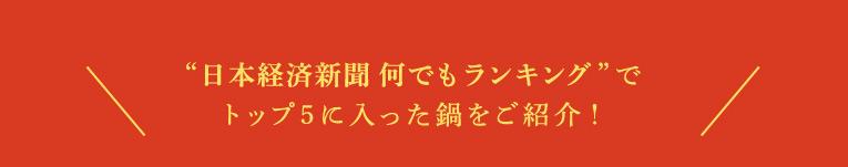 """""""日本経済新聞何でもランキング""""で トップ5に入った鍋をご紹介!"""