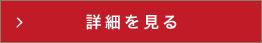 """無凍結 日本産""""生""""キャビア"""