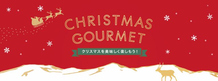 Christmas Gourmet 2014 クリスマスのご馳走