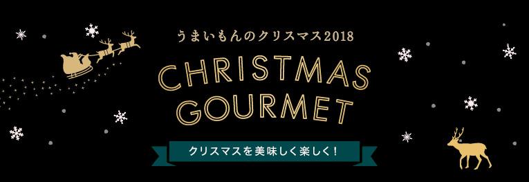 うまいもんのクリスマス2017