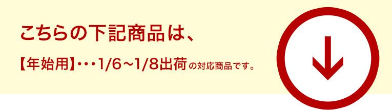 「年末用」12月1日〜12月20日までの出荷限定分と、「年末年始用」12月1日〜12月28日出荷分、年明け1月6〜8日出荷の対応商品です。