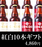 COEDOビール10本入り紅白ギフトセット