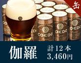 COEDOビール「伽羅-Kyara-」350ml缶 12本