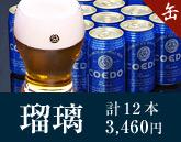 COEDOビール「瑠璃-Ruri-」350ml缶 12本