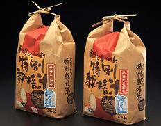【平成30年産 】『須田さんたちのお米食べ比べセット』秋田県由利本荘産 特別栽培米ササニシキ2kgと、有機JAS認証あきたこまち2kg
