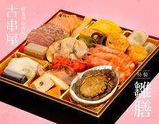 大人の桃の節句は一流料亭の酒肴で集う!古串屋特製「雛膳一段重」