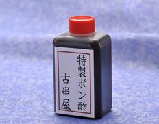 創業明治四年 古串屋自家製 ポン酢(180ml)