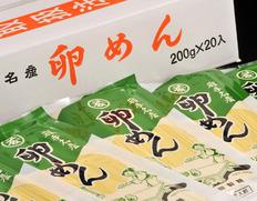 【まとめ買い 特別価格】卵めん 200g×20袋(40人前)