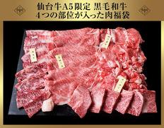 大人気肉福袋は総重量1kg!A5等級限定 仙台牛の「肉福袋」