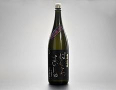 7/29〜8/3出荷 はくろすいしゅ『出羽燦々 ウルトラ33』 純米大吟醸原酒 1.8L ※冷蔵