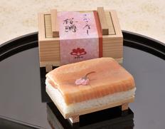 『サクラマスの押し寿司(さかさ寿司)』1人前(約230g) ※冷蔵